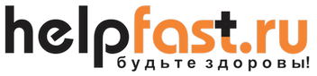 HelpFast.ru — Будьте здоровы!