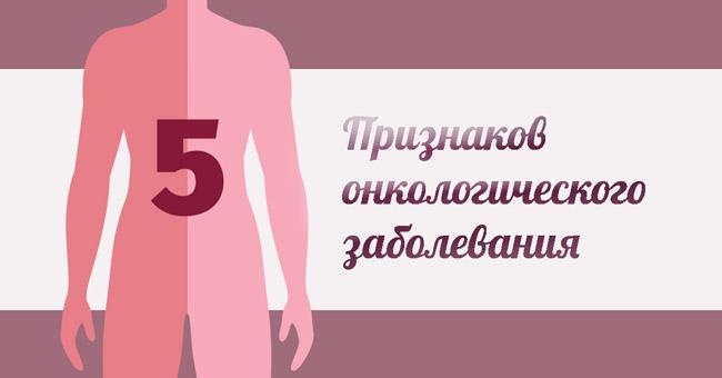 Опасные симптомы и признаки онкологии
