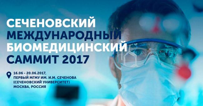 В Сеченовском Университете пройдет Международный Биомедицинский Саммит 2017